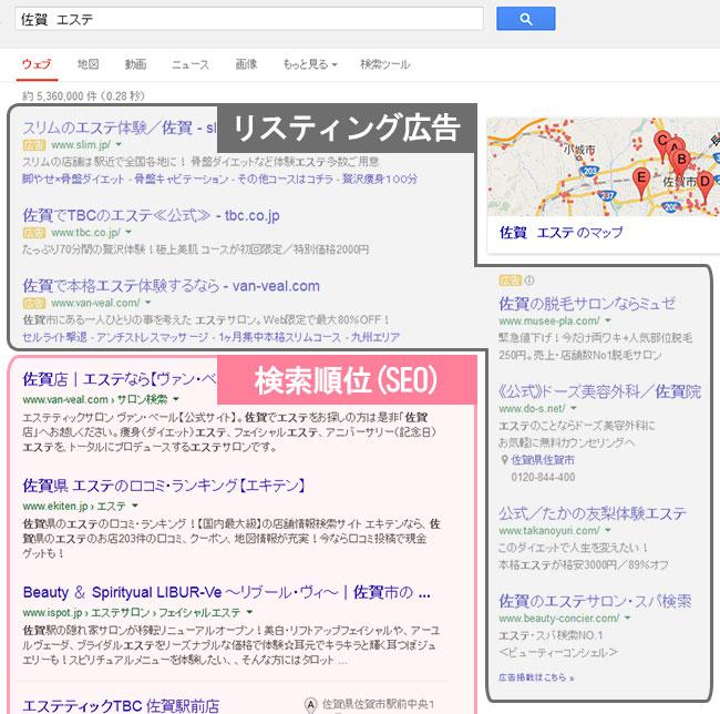 「佐賀エステ」検索結果ページ